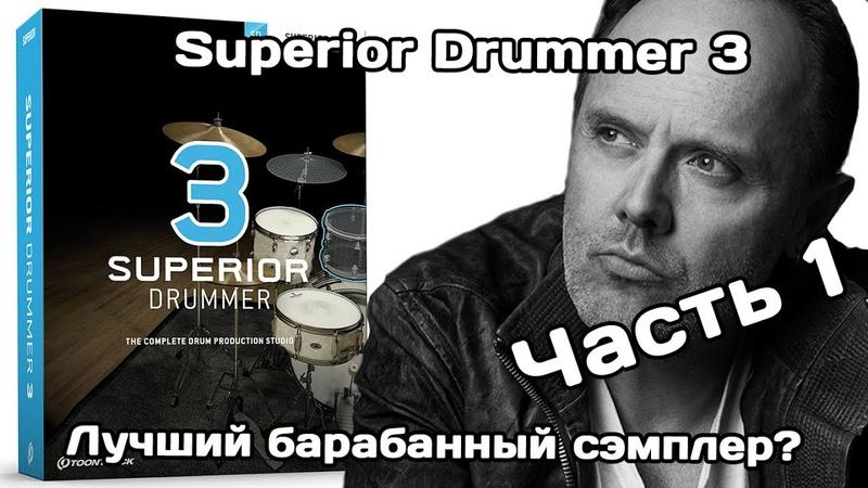 Superior Drummer 3 (Ч.1): круче не придумаешь