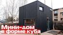 Черный мини-дом в форме кубаКаркасный мини-дом своими рукамиMini-house Kubik