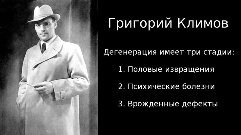 Григорий Климов Лучшее о дегенерации