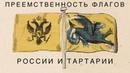 21 Преемственность флагов России и Тартарии
