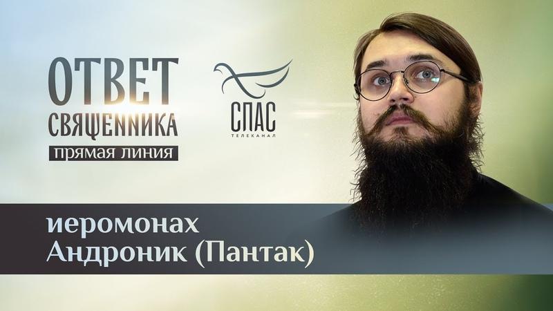 ОТВЕТ СВЯЩЕННИКА ИЕРОМОНАХ АНДРОНИК ПАНТАК