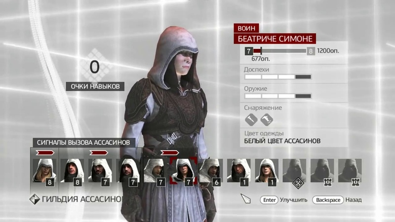 Assassin's Creed: Brotherhood - в поисках истины 37
