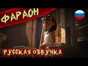 CGI Анимационная короткометражка Фараон Русская озвучка