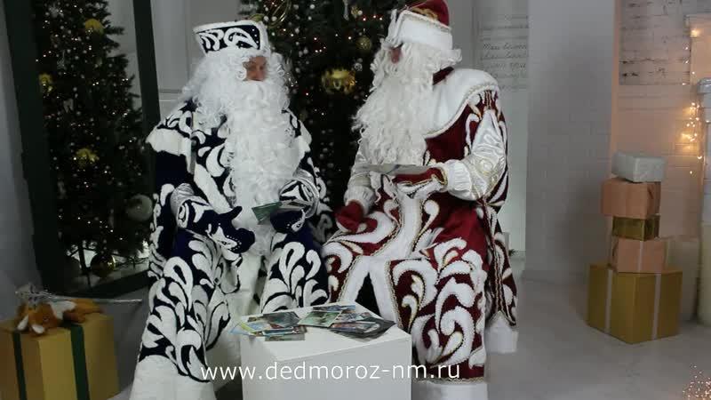 А ты написал письмо Деду Морозу?