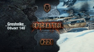 EpicBattle #221: _Greshnikc_  / Объект 140 World of Tanks