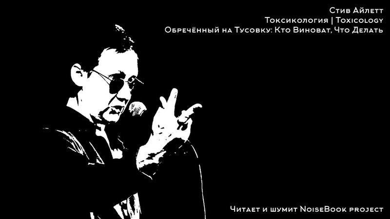 Стив Айлетт - Токсикология - Обречённый на Тусовку - Читает и шумит NoiseBook project