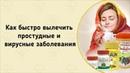 Как быстро вылечить простудные и вирусные заболевания Доступная Аюрведа Сергей Ефимов