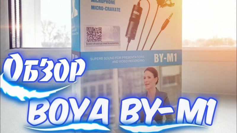 Обзор петличного микрофона BOYA BY-M1