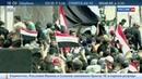 Новости на Россия 24 Из за ворвавшихся в парламент демонстрантов в Багдаде ввели режим ЧП