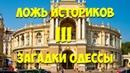 Ложь историков - загадки Одессы часть 3