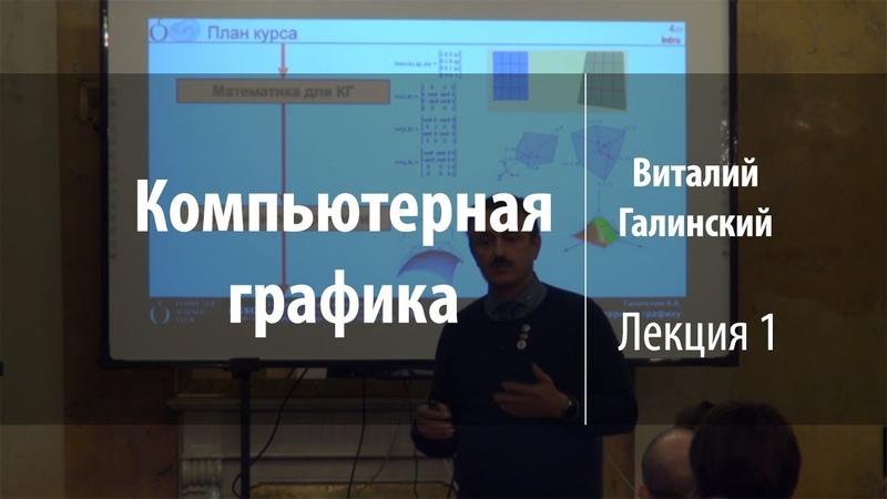 Лекция 1 Компьютерная графика Виталий Галинский Лекториум