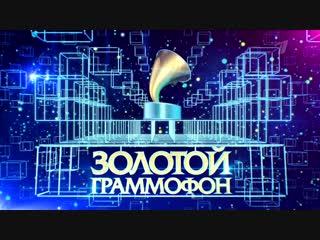Церемония вручения народной премии «Золотой граммофон». Анонс
