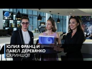 #Скриншот: Павел Деревянко и Юлия Франц угадывают фильмы