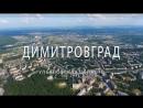 Стихи о Димитровграде_Раиса Кашкирова_Вдохновляющая Лира Росатома