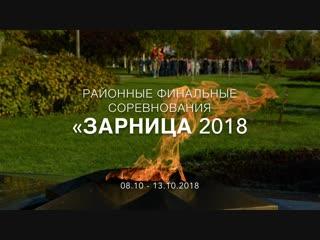 08.10 - 13.10.2018 Районный финал «Зарница-2018»