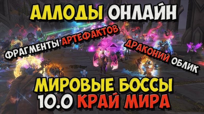 Аллоды Онлайн - Прохождение игры на Русском - Мировые боссы 10.0 край мира! №4 / PC