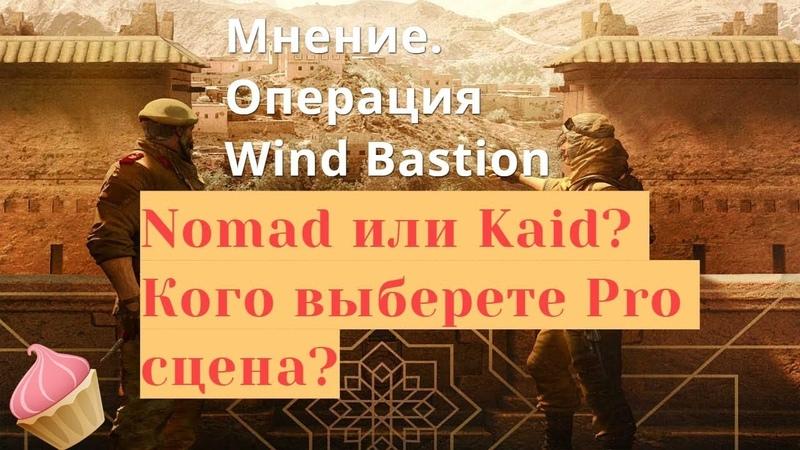 Rainbow Six Siege | Мнение.Wind Bastion. Кто лучше подойдет для игры Nomad vs Kaid Альфа-Паки 29