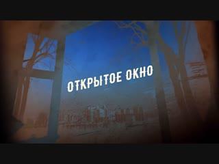 Открытoе окнo 1-4 серии ( Мелодрама ) от 13.05.2018
