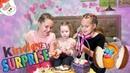 Открываем киндеры с Кариной и Сабриной! Kinder Surprise