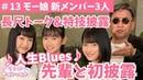 モーニング娘。19 新メンバー最速出演 譜久村30707田と「人生Blues」初披露12