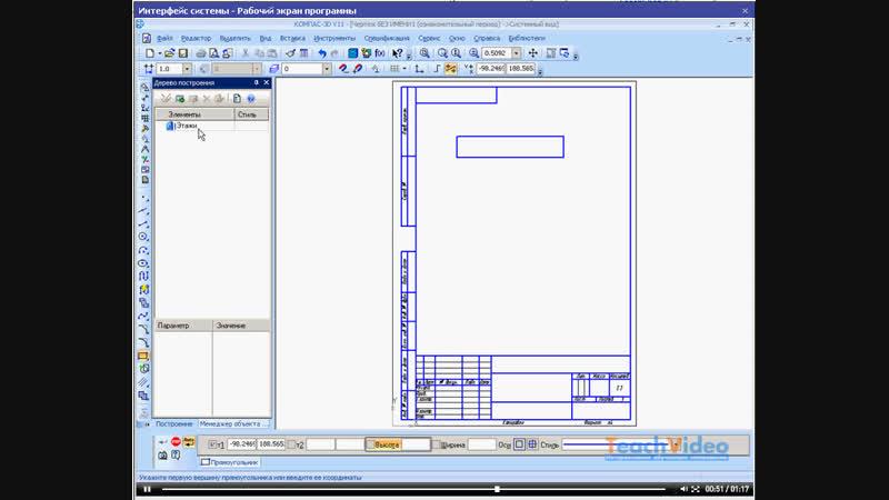 2 Интерфейс системы - Рабочий экран программы