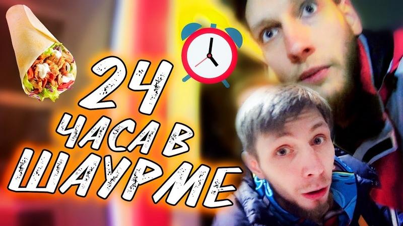 Ночь В ЗАКРЫТОЙ ШАУРМЕ 24 ЧАСА Челлендж