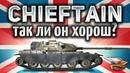 T95/FV4201 Chieftain - Награда за ивент Солдаты удачи - Гайд