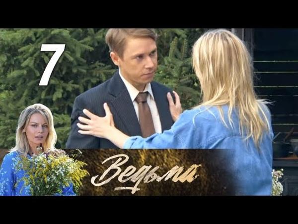 Ведьма. 7 серия (2019) Остросюжетная мелодрама @ Русские сериалы
