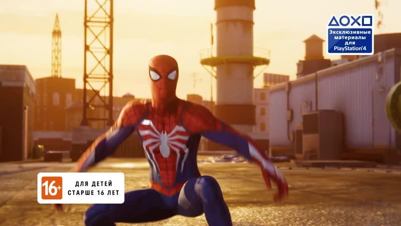 Трейлер дополнения «Серебряный луч» для Spider-Man.