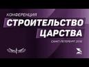 Андрей Шаповалов Служение 2 Восстановление идентификации Конф. «Строительство Царства 2018»