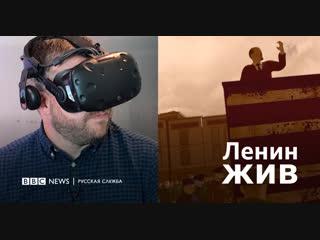 Ленин жив: как VR-технологии помогают учить историю