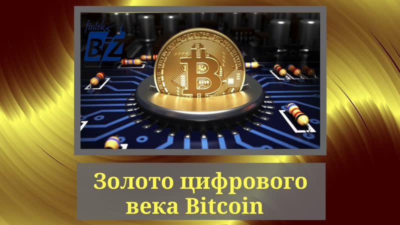 Золото цифрового века Bitcoin Премьера BitNovosti.com