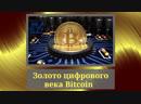 Золото цифрового века Bitcoin Премьера BitNovosti