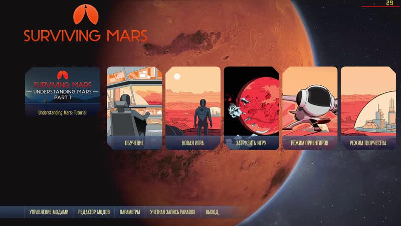 Стрим Surviving Mars