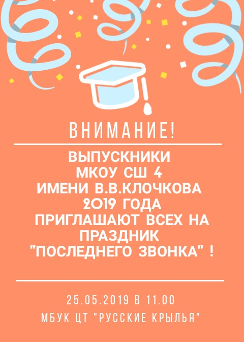 Приглашаем на Последний звонок-2019!!!
