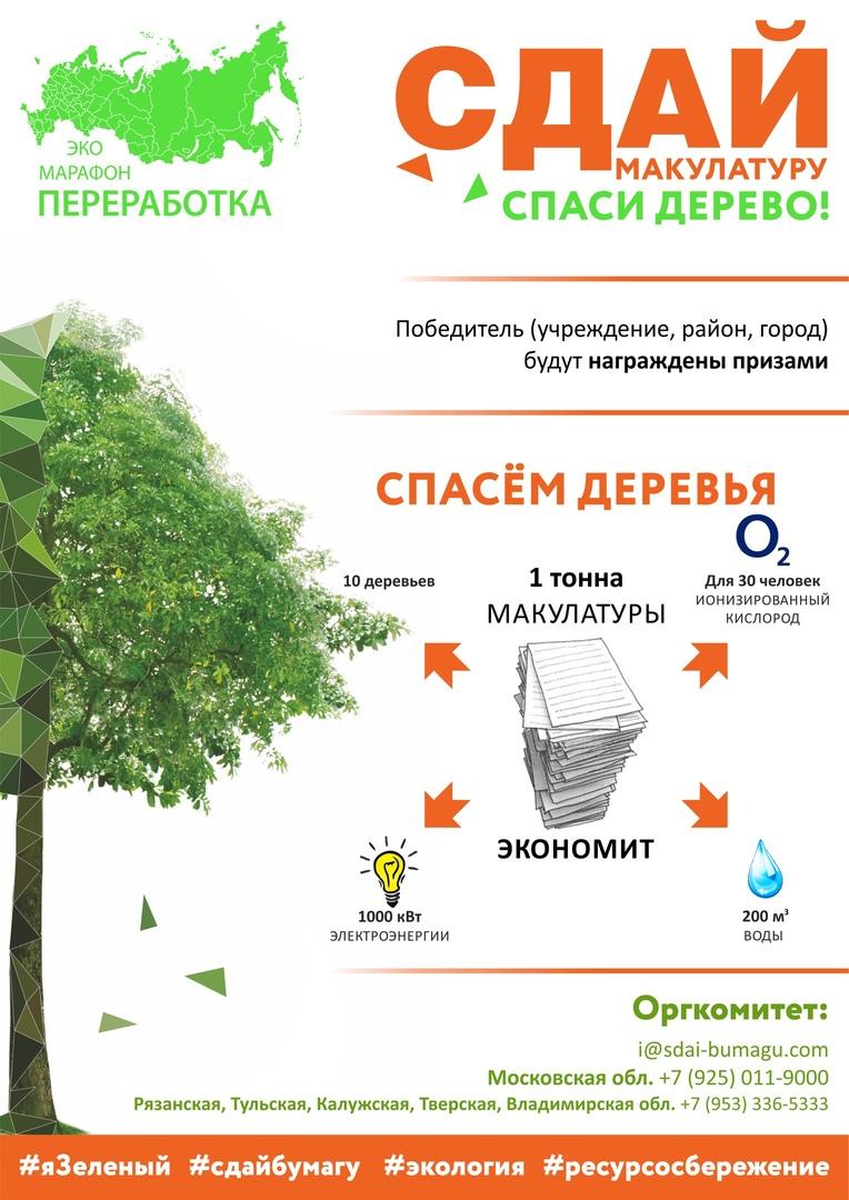 Макулатура сбор продажа тула картон макулатура из белорусии