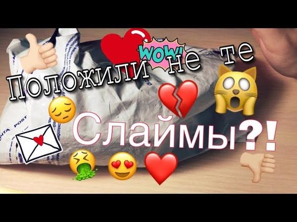 Первый обзор на слаймы / ужасные слаймы от slime_russia_of 😔💔 / 💖 честный обзор 💁🏼♀️🍿