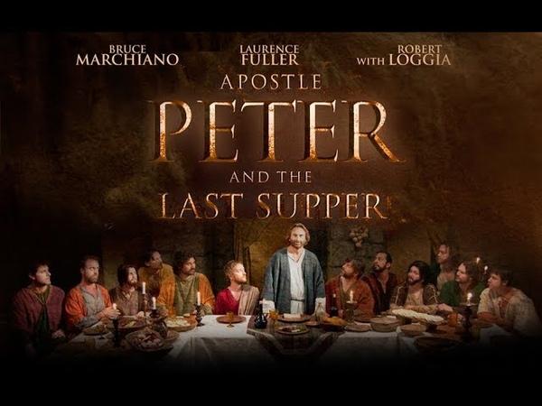 Апостол Петр и Тайная Вечеря Apostle Peter and the Last Supper (2012)
