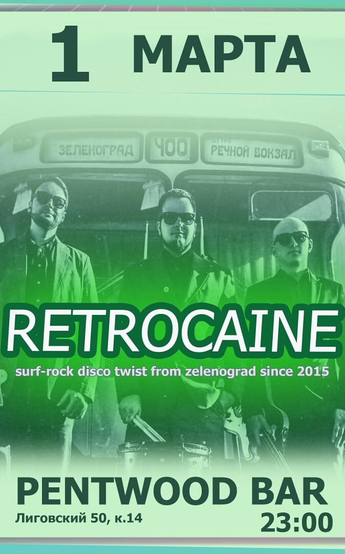 01.03 Retrocain в баре Pentwood