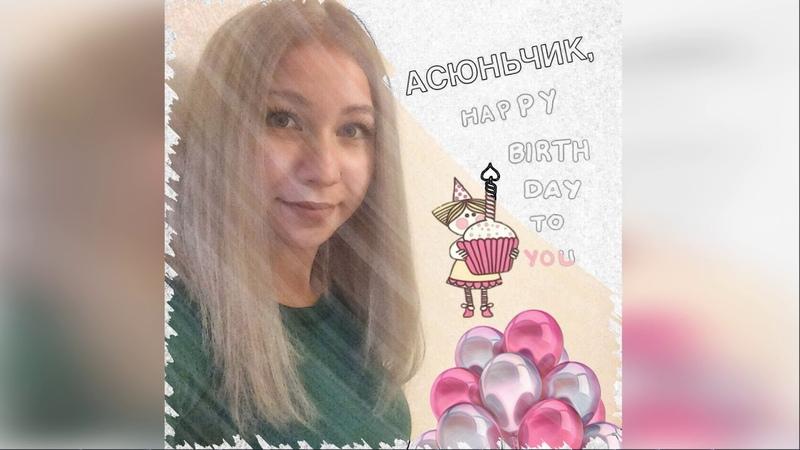 Поздравление с Днем Рождения Асю от команды Zevs in