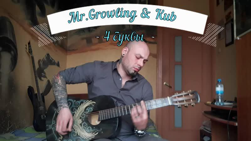 Mr.Growling KuB - 4 буквы