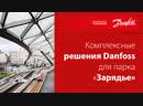 Комплексные решения Danfoss в парке Зарядье