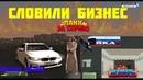 RADMIR CRMP 01 СЛОВИЛИ БИЗНЕС, ПРОДАЛ СВОЙ ПОДАРОК КУПИЛ ТАЧКУ!