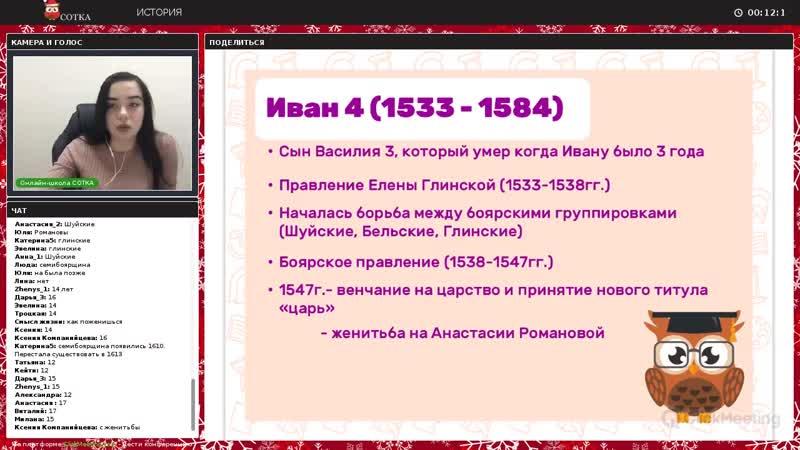 Опричнина Ивана IV Грозного Онлайн школа Сотка ЕГЭ ИСТОРИЯ 2019 СОТКА