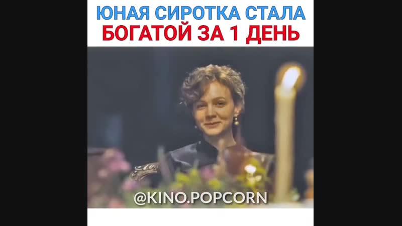 Kino.popcornInstaUtility_1d780.mp4