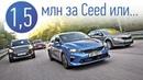 Что выбрать за полтора миллиона рублей? Kia Ceed, Skoda Octavia, Hyundai Sonata, Ford Kuga