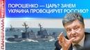 Война близко. Порошенко обвиняет Россию и стягивает технику. «Панорама недели», 02.12.2018
