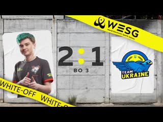 White-off 2:1 team ukraine, wesg финал