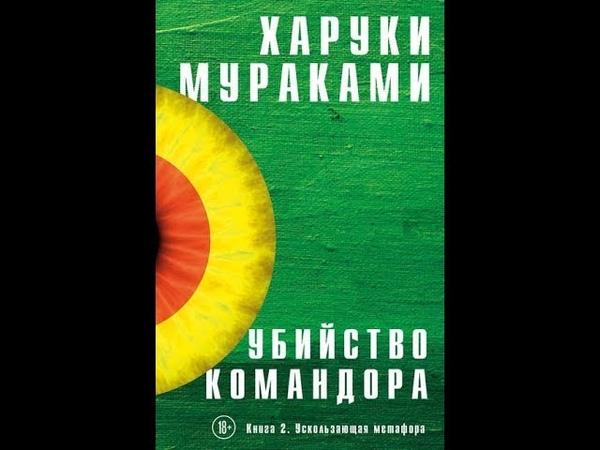 Убийство Командора Книга 2 Ускользающая метафора Автор Харуки Мураками Подборка Литресс