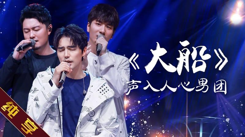 20190322-11【纯享版】声入人心男团《大船》《歌手2019》第11期 Singer EP11【湖南卫视官方HD